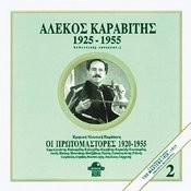 Alekos Karavitis 1925-1955 Songs