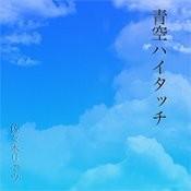 Aozora Haitacchi Songs