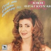 Παραδοσιακά Δημοτικά Γεια Σου Ελλάδα Όμορφη Songs