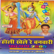 Holi Khele Re Banwari Songs