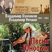 Песня Юности (1941 - 1961) Songs