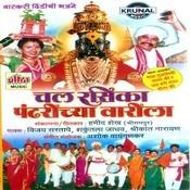 Chal Rasika Pandharichya Varila Songs