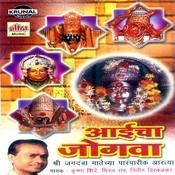 Aaicha Jogava Songs