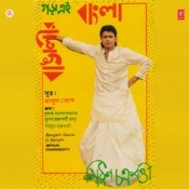 Bangalir Gaura Ei Bangla Songs