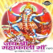 Jay Shri Mahakali Maa-Dhun Songs