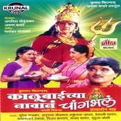 kalubaichya navane chang bhala songs