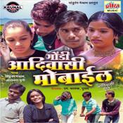 Gondi Aadivasi Mobile Songs