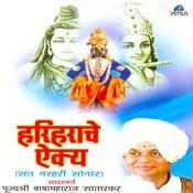 Hariharache Aikya- A Song