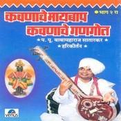 Kavanache Maaybaap Kavanache Gangot- Vol- 2 Songs