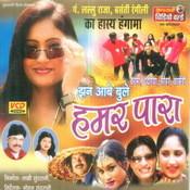 Jhan Aabe Bhule Hamer Para Songs