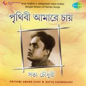Prithibi Amare Chay - Satya Chowdhury Songs