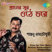 Prane Sur Othe Bhare - Santanu Roychowdhury Songs
