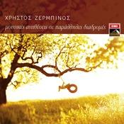 Mousikes Adithesis Se Paralliles Diadromes Songs