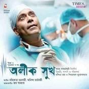 bilu rakkhosh songs mp3 download