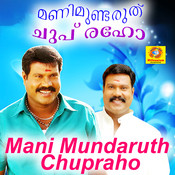 Mani Mundaruth Chupraho Part2 Song