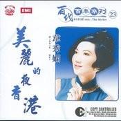 Pathe 100: The Series 23 Mei Li De Ye Xiang Gang Songs