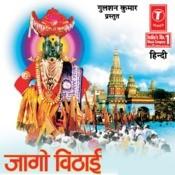 Jaago Vithaai (Shri Vitthal Bhakti Geet) Songs