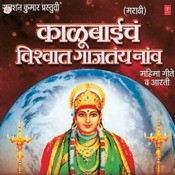 Kalubaich Vishwaat Gaajtay Naav Songs