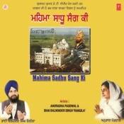 Mahima Sadhu Singh Ki Songs