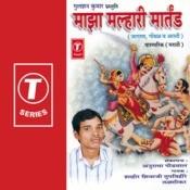 Majha Malhari Martand Songs