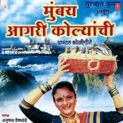 Mumbra Aagri Kolyachi Songs