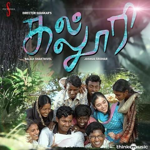 Kalloori Songs Download Kalloori Mp3 Tamil Songs Online