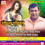 Chhotaki Bahiniya Pa Song