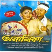 Hali Sabi Bihane Song