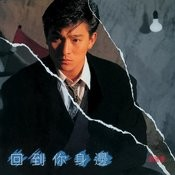 Chong Chu Jin Qu Song
