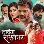 Dabang Sarkar Dhananjay Mishra Full Mp3 Song