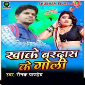 Rani Ho Pardesh Me Song