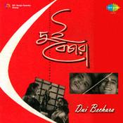 Dui Bechara Songs