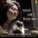 Purano Sei Diner Kotha Neil Mukherjee Full Song