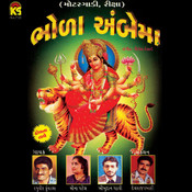 Bhola Ambemaa Songs