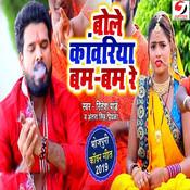 Bole Kawariya Bam Bam Re Ashish Verma Full Mp3 Song