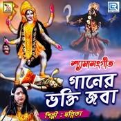 Ganer Bhakti Joba Song