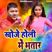 Khoje Holi Mein Bhartar Song