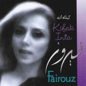 Kifak Inta Songs