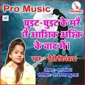 Ghuit Ghuit Ke Maray Chhai Aashik Song