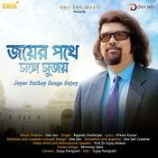 Joyer Pathey Sange Sujoy Song