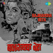 Bajiraocha Beta Songs