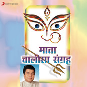 Maata Chalisa Sangrah Vol 1 Songs