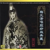 Classic Collection Of Mei Lanfang: Vol. 6 (Mei Lanfang Chang Qiang Zhen Cang Ban Liu) Songs