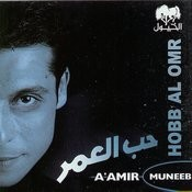 Hobb Al Omr Songs