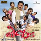 Bokad / Aaya Sawant Jhumke (Soundtrack Version) Songs