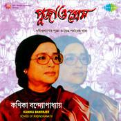 Puja O Prem Kanika Banerjee Songs Ofrabindranath Songs