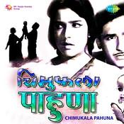 Chimukala Pahuna Songs