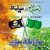 Islam Aur Siyasat Song