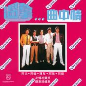 Qu Zhong Qing Songs