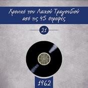 Χρονικό Του Λαϊκού Τραγουδιού Από Τις 45 Στροφές, 1962, Vol. 21 Songs